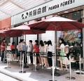 开一家全聚信熊猫森林奶茶店需要的成本分析