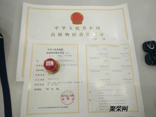 北京图书许可海淀零售批发类出版物经营许可证