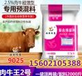 吉林肉牛专用料厂家