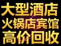 江阴酒店设备回收江阴宾馆拆除回收江阴饭店设备回收