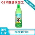 宠物漱口水代加工OEM宠物洗护清洁用品生产厂家