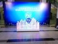 年庆开工启动定制画轴舞台开幕试多米诺展览商会