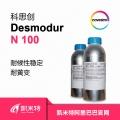 科思创水性固化剂Desmodur N100北京凯米特