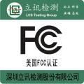 插卡音箱FCC认证怎么办理?FCC认证需要什么资料?