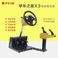 齐齐哈尔小本投资项目 学车之星驾驶模拟器