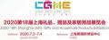 2020全国礼品展览会在桂林