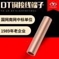 堵油式铜连接管GT-95平方 铜连接管镀锡