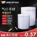 气柱袋卷材防震包装袋充气袋缓冲包装气泡膜充气柱气泡柱