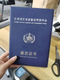 重庆的古董鉴定评估交易