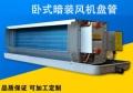 南昌供应风机盘管的厂家 风盘的安装方法