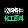 天津回收卡波姆树脂