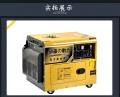 YT6800T-ATS自启动静音柴油发电机5kw