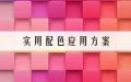 广州天河区四季美学形象管理师带你走出职业瓶颈