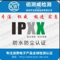 柱头灯IP检测认证公司