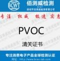 柱头灯PVOC检测认证公司