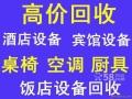 江阴酒吧音响回收 江阴酒店设备回收 厨房设备回收