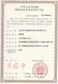 山西网络文化经营许可证提交入口