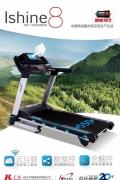 太原带电视功能的智能跑步机