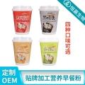 广州代餐粉代加工oem冲调食品固体饮料加工厂家恒赢