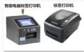 东莞厂家直销固定资产标签不干胶打印机出货包邮