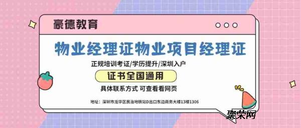 深圳物业项目经理证报名流程以及考试所需资料