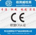 柱头灯CE检测认证公司