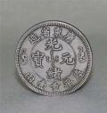 古钱币 鉴定 光绪元宝的收藏价值。