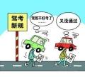 广东增驾大车A1A2A3B1B2包吃包住包补考费
