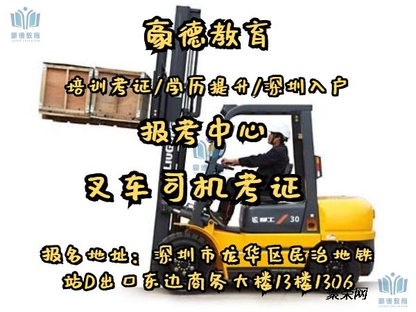深圳叉车司机证报名考试流程及考试的日期