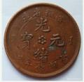 钱币新热:安徽省造光绪元宝当制钱十文