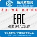 柱头灯EAC检测认证公司