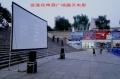 *广电认证农村0.8k露天数字电影放映机