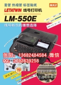 MAX线号印字机LM-550A替代LM-390A