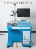 激光打标机软件安装激光雕刻机维修操作培训一条龙服务