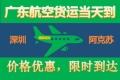 深圳到阿克苏航空货运1发快递到阿克苏更快更省
