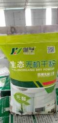 湖南耒阳小包装生态无机干粉厂家直销