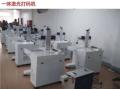 二氧化碳激光打标机20W30W塑胶毛竹木头皮革制品
