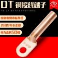 铜线鼻子DT-500平方 电缆铜管鼻