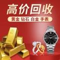 济南黄金回收高价回收黄金,黄金项链回收黄金首饰