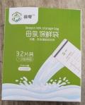 禧嘤200ML母乳保鲜袋新品隆重上市