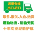 商丘到香港货运公司,商丘发物流到香港几天到
