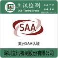 自镇流灯具申请澳洲SAA认证用什么标准?