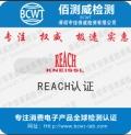 柱头灯REACH检测认证公司