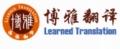重庆市专业法律翻译服务机构