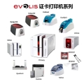 深圳evolis爱立识证卡打印机销售中心厂家总代