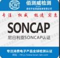 墙头灯SONCAP检测认证公司