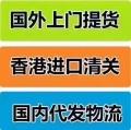 电机香港进口包税清关到深圳
