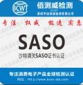 柱头灯SASO检测认证公司