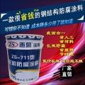 ZS-711海洋设备氯离子耐高温防腐漆