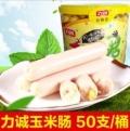 供应 力诚香甜玉米肠20g玉米君火腿肠即食香肠